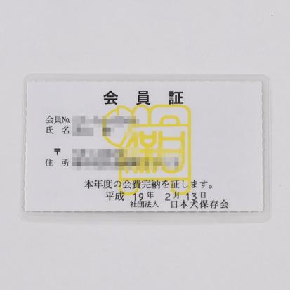 日本犬保存会会員証