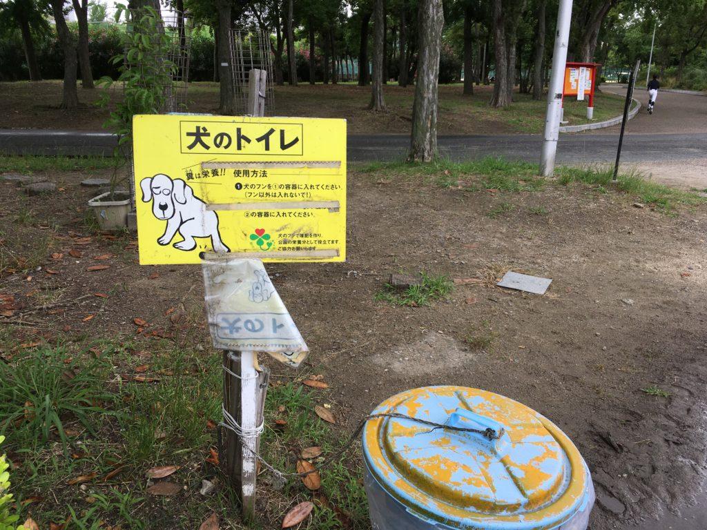 住之江公園犬のトイレ
